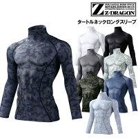 ●自重堂Z-DRAGON  78114 タートルネックロングスリーブシャツ