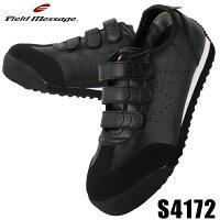 ★安全靴 自重堂4172 JSAA規格A種