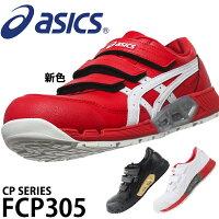 安全靴  アシックス FCP305 JSAA規格A種