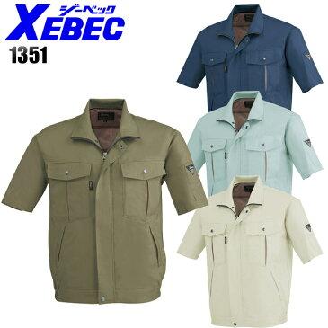 作業服・作業着・ワークユニフォーム春夏用 半袖ブルゾン ジーベック XEBEC 1351男女兼用