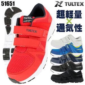 fd80519f9ebff5 アイトス タルテックス 安全靴 軽作業用 スニーカー AZ-51651作業靴 AITOZ TULTEX