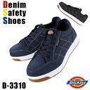 安全靴 ディッキーズ 安全スニーカー D-3310 ローカット 紐 メンズ 作業靴 デニム 24.5cm〜28cm