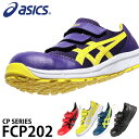 アシックス 安全靴 ウィンジョブ FCP202 ローカット マジック メンズ レディース 22.5cm〜30cm