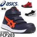 安全靴 アシックス 安全スニーカー ウィンジョブ FCP203 ハイカット マジック メンズ レディース 作業靴 JSAA規格A種 22.5cm〜30cm 限定色 【送料無料】