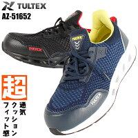 安全靴  アイトス タルテックス AZ-51652 JSAA規格B種(シャドーカモフラのみ規格外)
