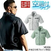 ★鳳皇 村上被服 空調服 V8306 半袖立ち襟空調ブルゾン(単品)