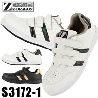 安全靴  Z-DRAGON S3172-1
