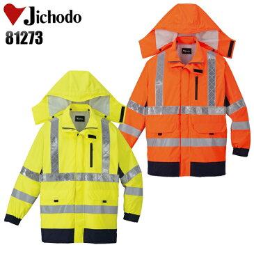 自重堂 Jichodo 81273 高視認レインコート(フード付)メンズ ポリエステル100%全2色 S-5L