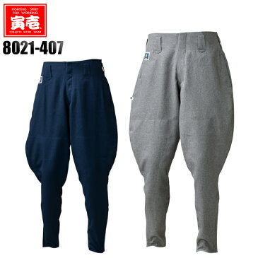 寅壱 TORAICHI 8021-407 春夏用 乗馬ズボンメンズ ポリエステル100%全2色 小(76)-100