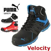 安全靴  プーマ VELOCITY JSAA規格A種