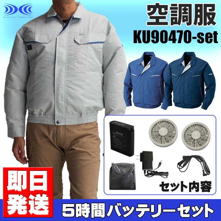 空調服 ku90470-set リチウムイオンバッテリーセット 作業服・作業着空調服ブルゾン / ファン付き作業服(空調服) / バッテリーセット空調服
