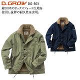 防寒着 作業服 クロダルマ D.GROW 防寒コート DG-503 メンズ 秋冬用 作業着M- 4L