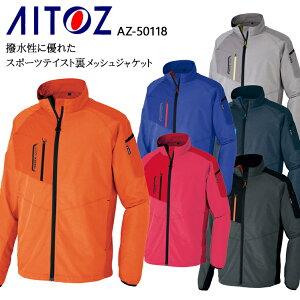 防寒着 作業服 アイトス 裏メッシュジャケット AZ-50118 メンズ レディース オールシーズン用 作業着 SS〜6L