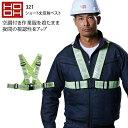 作業服 鳳皇 ショート丈反射ベスト 321 メンズ オールシーズン用 作業着 安全ベスト 空調付きウェア対応 セーフティ F〜XO
