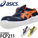 安全靴 アシックス 安全スニーカー FCP211(1273a