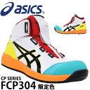 アシックス 安全靴 限定カラーウィンジョブ FCP304 (