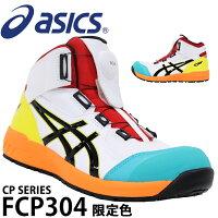 安全靴 アシックス FCP304(1271a030) JSAA規格  A種