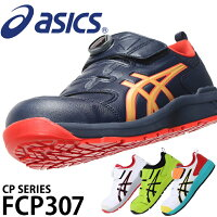 安全靴 アシックス FCP307(1273a028) JSAA規格  A種