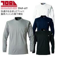 ◎寅壱 長袖Tシャツ 5949-617 メンズ 春夏用