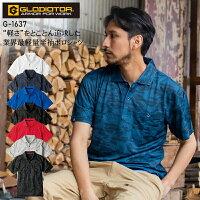 ●コーコス信岡 CO-COS 軽量半袖ポロシャツ G-1637 メンズ レディース 春夏用