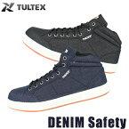 安全靴 アイトス タルテックス 安全スニーカー AZ-51644 ミドルカット 紐 メンズ デニム 作業靴 24.5cm〜28cm