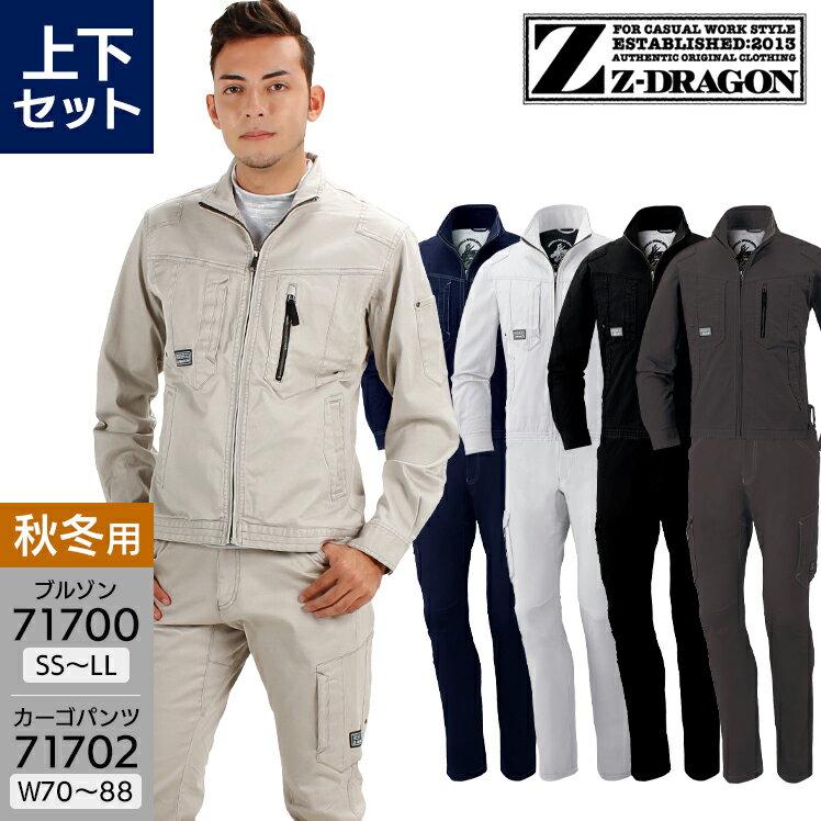 作業服, その他  Z-DRAGON 71700 71702 S-LL 73-88