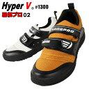 作業靴 ハイパーV 屋根プロ 作業用スニーカー(先芯なし)