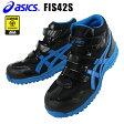 【送料無料】アシックス asics 安全靴 ハイカット スニーカー ウィンジョブ FIS42S JSAA規格A種