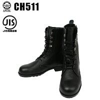 安全靴 CH511 エンゼル