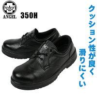 エンゼル 安全靴 短靴 A-350H 普通作業用ANGEL安全靴 / 安全靴 / 作業用安全靴