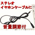 Φ3.5mmステレオボリューム付きケーブル送料140円