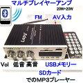 小型プリアンプ2chOutputpowerAmplifierAVUSBSDMMCカードのMP3DigitalPlayer