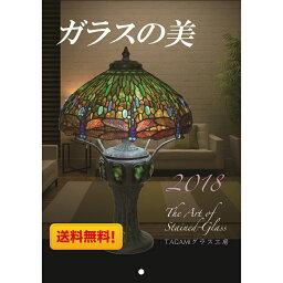TAGAMIグラス工房/2018年 オリジナル カレンダー 『ガラスの美』/1冊/A4サイズ/1月始まり