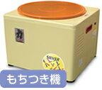 アグリテクノ矢崎 餅つき機 NK-401