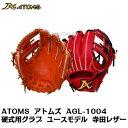 【ATOMS】【アトムズ】ATOMS(アトムズ) 硬式グラブ ユースモデル AGL-1004 オレンジ レッドオレンジ【寺田レザー】
