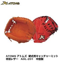 【ATOMS】【アトムズ】ATOMS(アトムズ) 硬式用キャッチャーミット AGL-201 オレンジ レッドオレンジ【寺田レザー】【中国製】