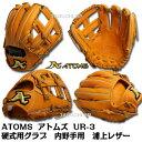 【ATOMS】【アトムズ】ATOMS(アトムズ)硬式グラブ 内野手用 UR-3 【浦上レザー】