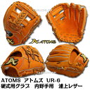 【ATOMS】【アトムズ】ATOMS(アトムズ)硬式グラブ 内野手用 UR-6 【浦上レザー】