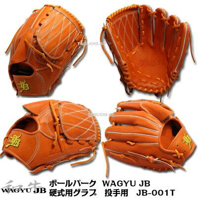 【楽天市場】【和牛WAGYU JBグラブ】【宮崎和牛】 ボールパーク ...