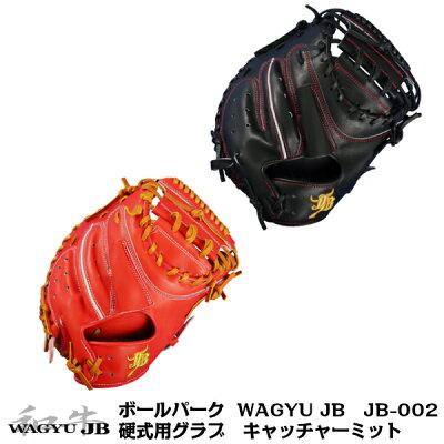 【和牛WAGYU アップセット JBグラブ】【宮崎和牛】 ボールパーク ...