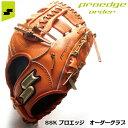 【SSK】【エスエスケイ】軟式用 proedge order プロエッジオーダーグラブ【軟式一塁手用】【ファーストミット】【野球】