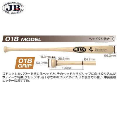 ボールパークドットコムJB北米産メイプルバット硬式用テクニカルモデルBPM018-86(86cm/890g)ナチュラルヘッドくり抜き