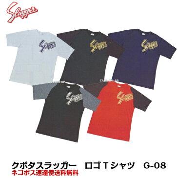 【ネコポス速達便送料無料】【2019モデル】久保田スラッガー ロゴTシャツ G-08 S〜2XO