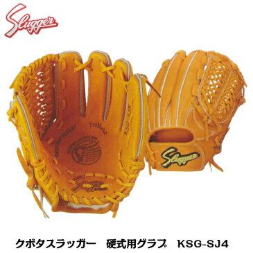 【久保田スラッガー】KSG-SJ4【硬式グローブ】【内野手用】【ピッチャー・サード用】【野球】 硬式用グローブ 少年硬式グローブ