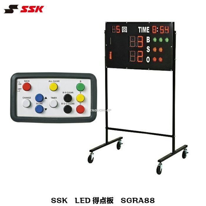 SSK エスエスケイ 野球 ソフトボール LED得点板 SGRA88 無線コントローラー操作【グラウンド備品】