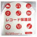 LP丸形レコード袋 100枚 (静電防止剤添付 HD 丸底シ
