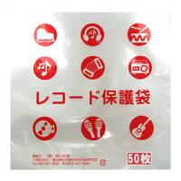 LP外袋(06)50枚(0.06mmPP素材底シール)