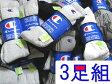【チャンピオン】Champion 3足組(3P)ソックス CS-0701 靴下 フルレングスソックス【RCP】