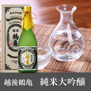 越後鶴亀 超特醸 純米大吟醸 1800ml【包装・のし無料】
