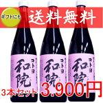 コトヨ和院(わいん)醤油720ml3本【送料無料】